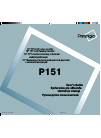Prestigio P151 Monitor Manual (28 pages)