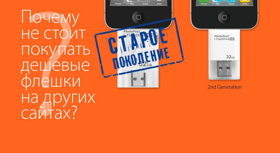 photofast flashdrive совместима с iPhone 5/5S и iPad 4/mini