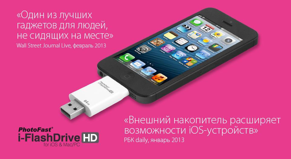 идеальный гаджет для айфона, WSJ о  i-Flashdrive