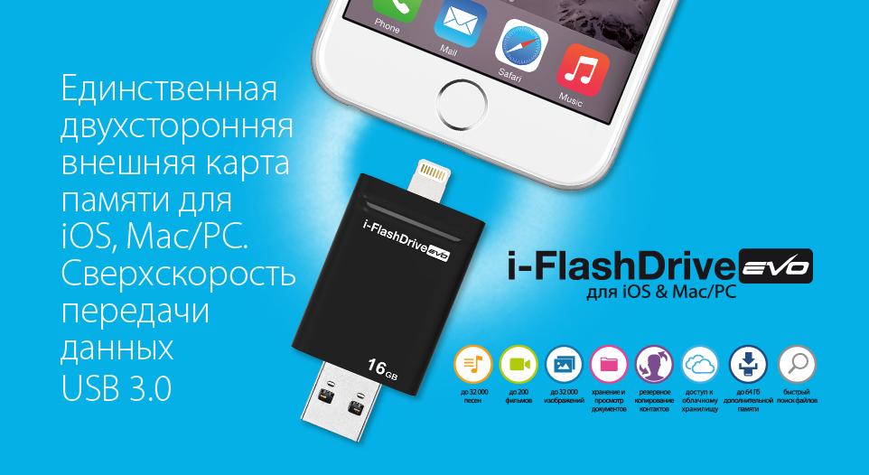 карта памяти для iOS, флешка с lightning, USB 3.0