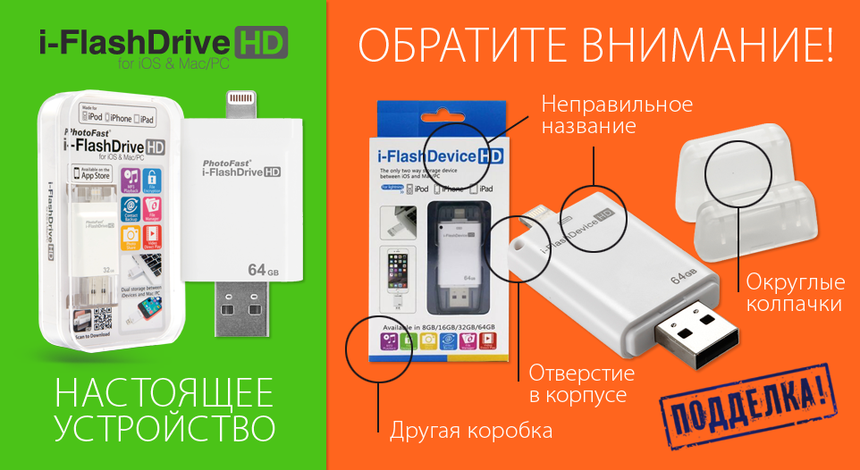 iFlashDevice