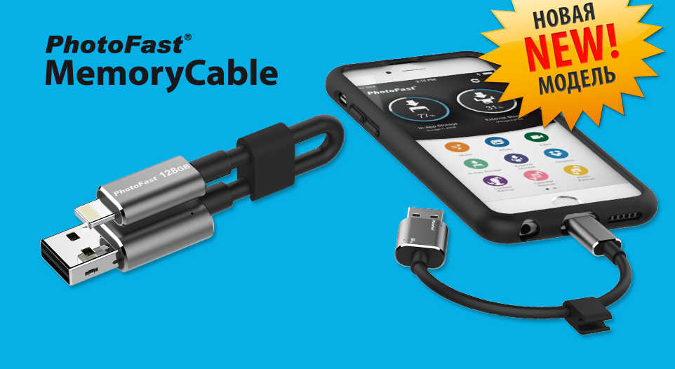Флешка для iPhone, Memory Cable