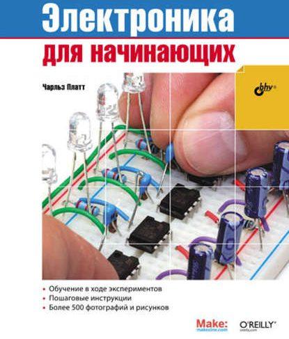 Микроэлектроника для чайников – . 1