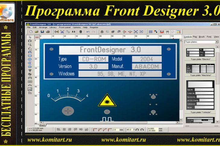 Программа front designer – Программа Front Designer